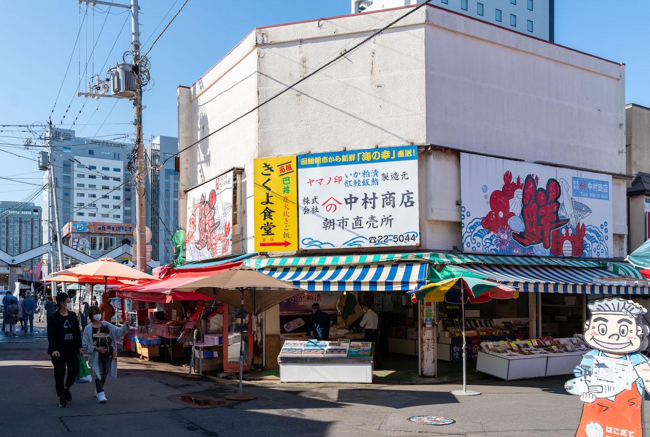 到北海道函館盡情享用美味海鮮