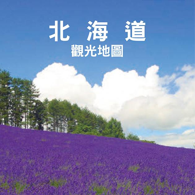 北海道觀光地圖