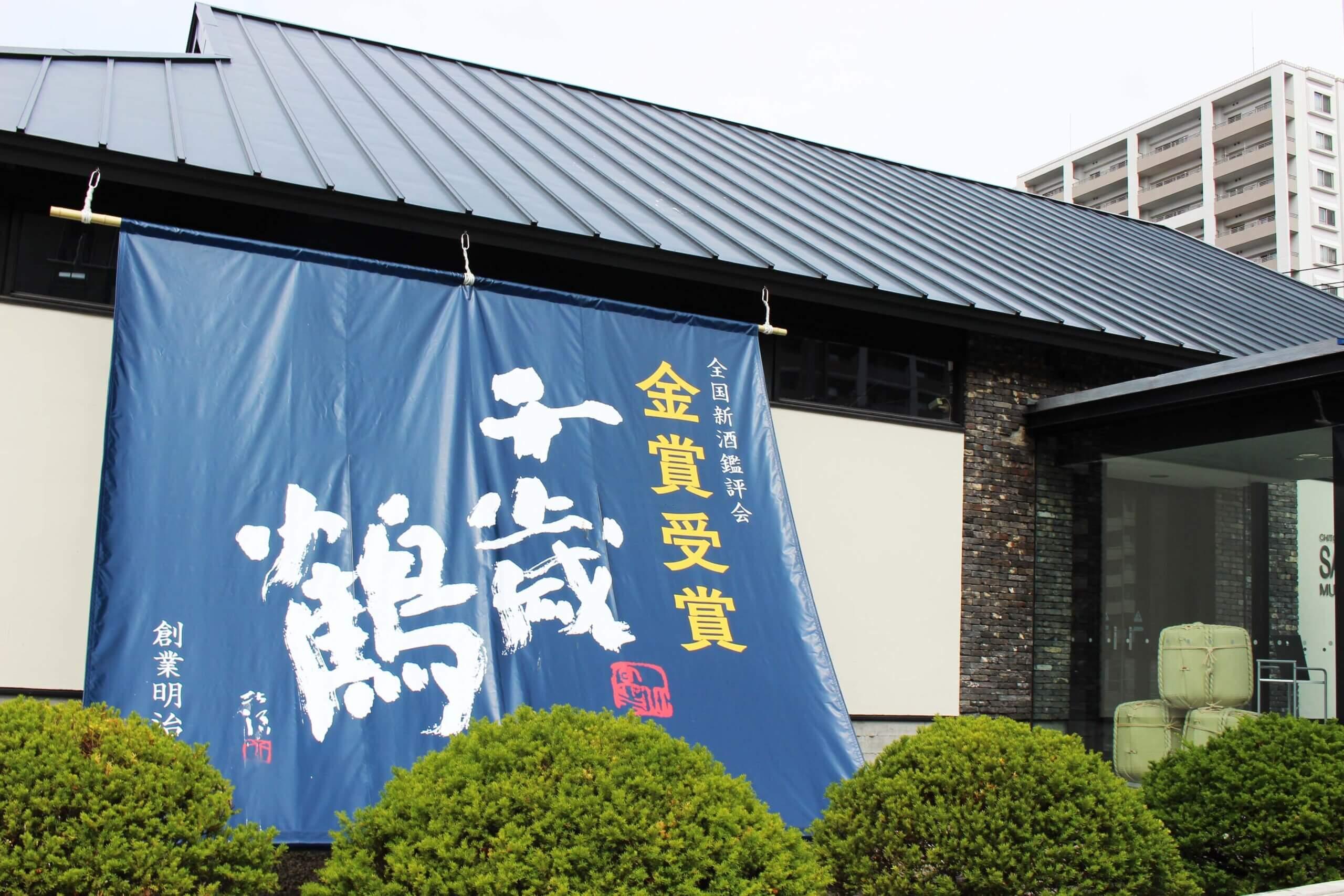 超過百年歷史的釀酒廠「千歲鶴酒博物館」