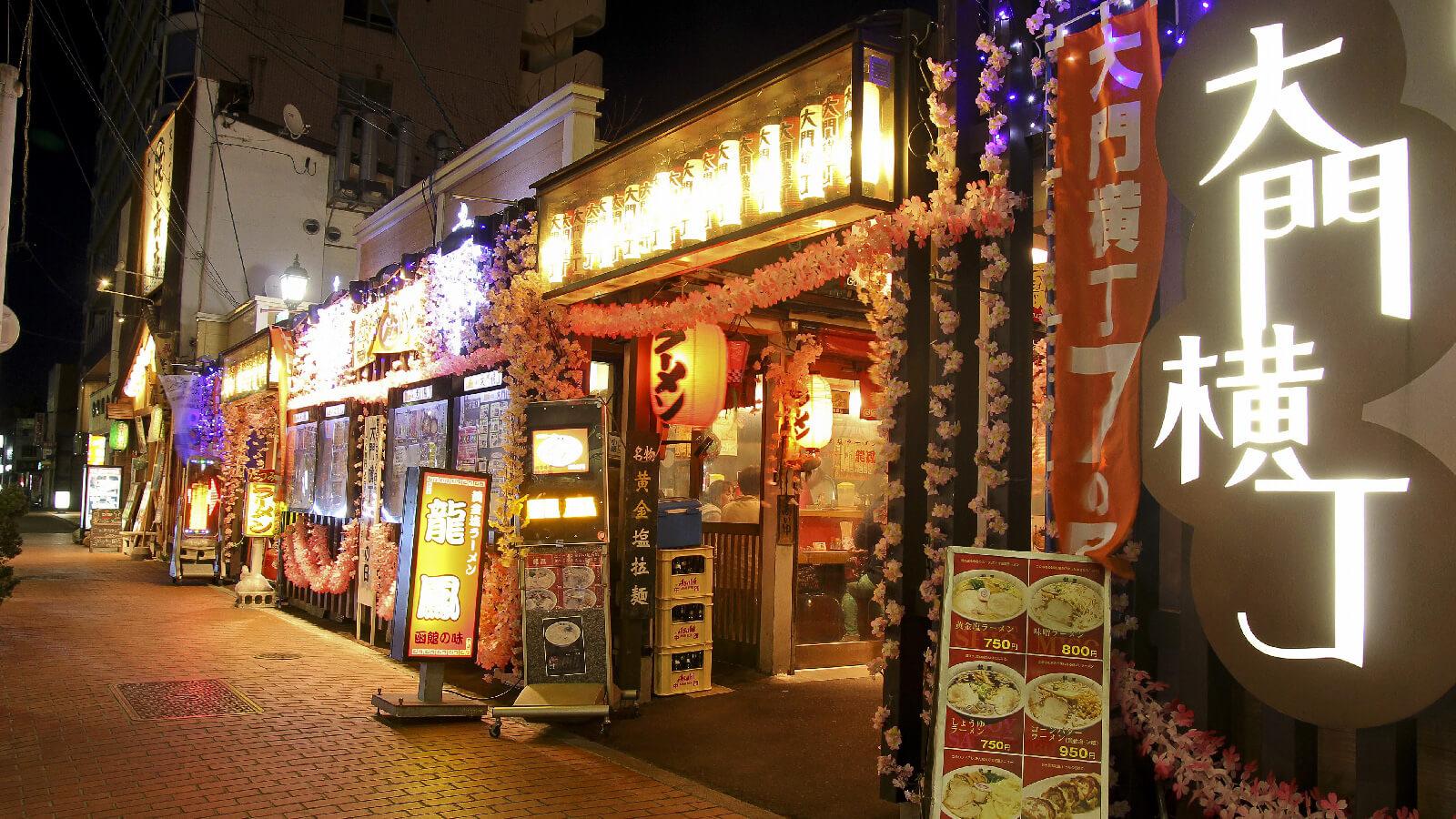 在地美食的聚集地「函館光之屋台大門橫丁」