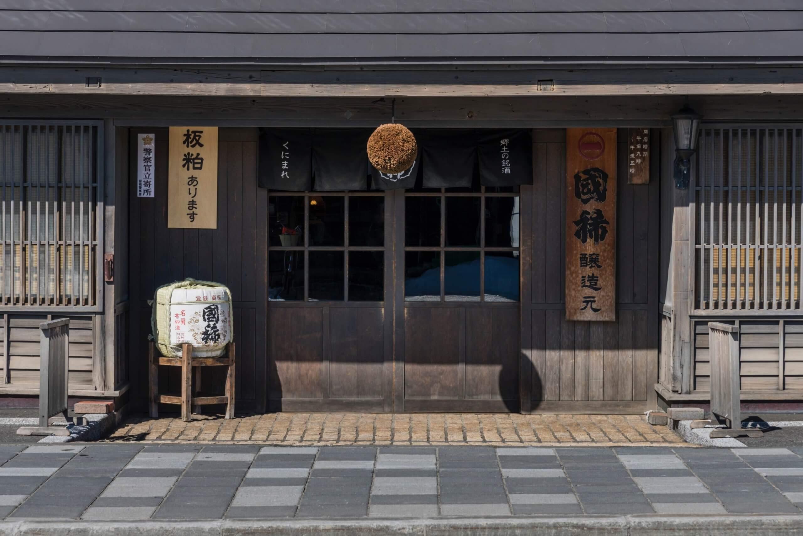 日本最北端的釀酒廠「國稀酒造株式會社」