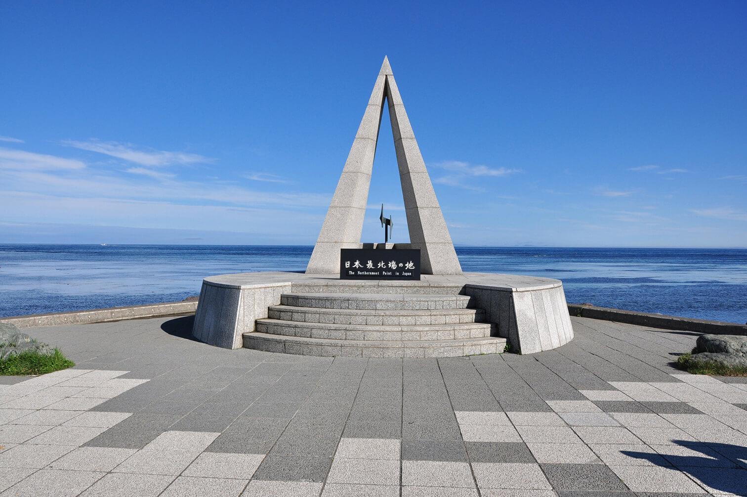 宗谷岬:真正的日本國境之北