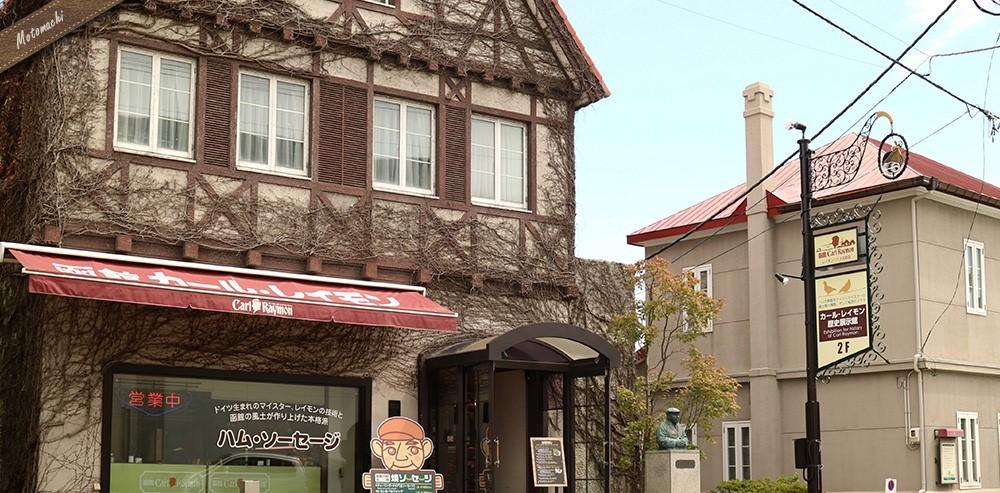 函館Carl Raymon元町店:使用德國道地的傳統技法製作的熟食老鋪