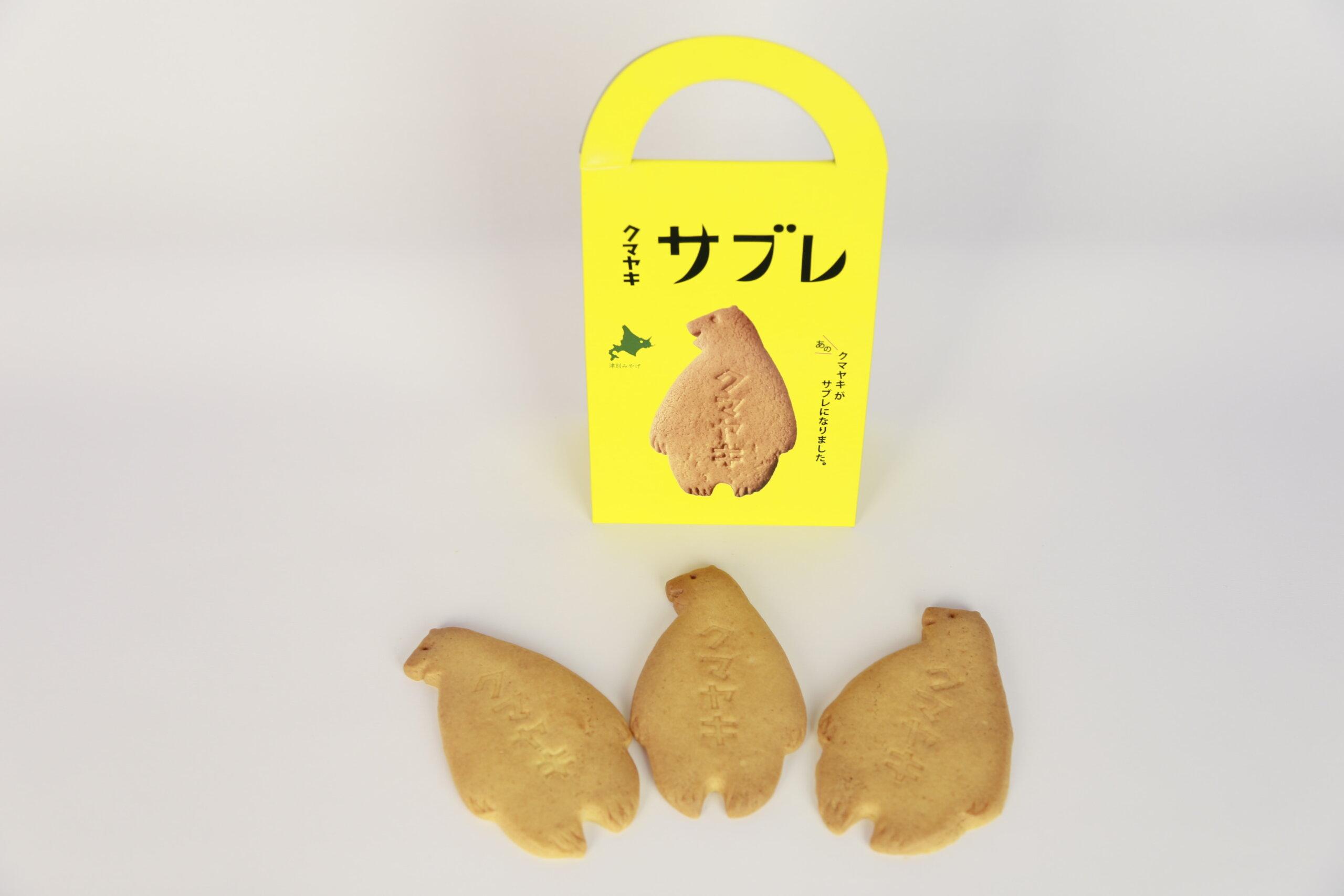 道之驛AIOI:津別當地的超人氣點心「熊燒」也有做成法式酥餅!