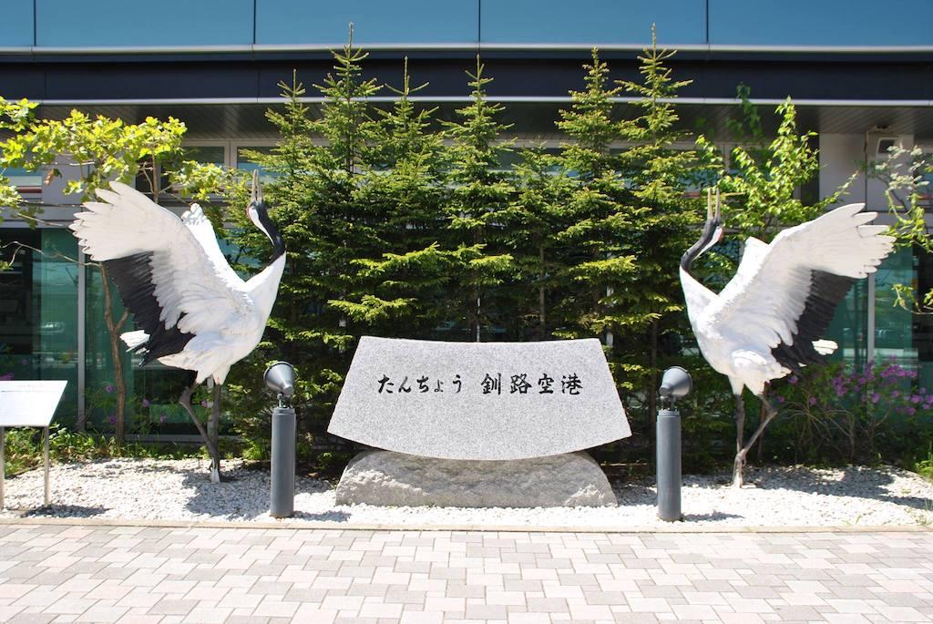釧路機場:連結札幌與日本本州路線,道東地區的玄關口