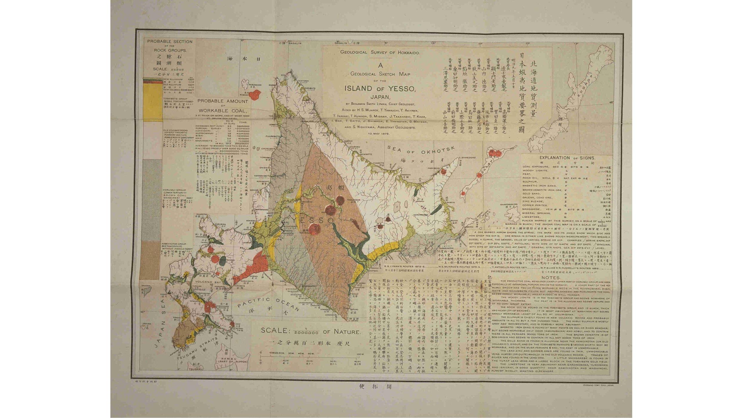 1873年,由來到日本的美國人萊曼製作而成的日本第一個地質圖「日本蝦夷地質要略之圖(Geological Sketch Map of the Island of Yesso, Japan)」。對於當時的日本來說,地下資源(Underground resources)的調查,是發展近代化的重要國家計畫。此圖發表的日期5月10日,也被定為「地質之日」。photo: Hokkaido University Library